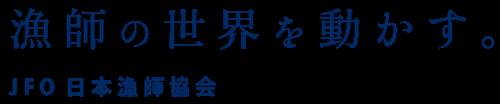 漁師の世界を動かす。JFO日本漁師協会